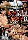 【アウトレット】女体拷問研究所 セカンド VOL.7 BabyEntertainment [DVD]