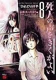 死人の声をきくがよい 8(墓地裏の青春!!編) (チャンピオンREDコミックス)