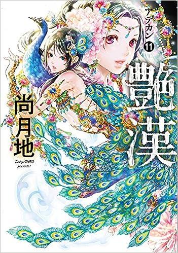 艷漢 第01-11巻 [Adekan vol 01-11]