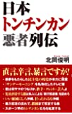 日本トンチンカン悪者列伝 (WAC BUNKO)