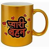 Indigifts Rakshabandhan Gift Of Printed Golden Mug 330 Ml