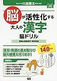 脳が活性化する 大人の漢字 脳ドリル (元気脳練習帳)