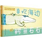 奇想国当代精选:喜欢海边的鳄鱼石石