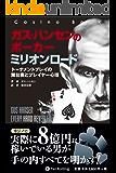 ガスハンセンのポーカーミリオンロード カジノブックシリーズ