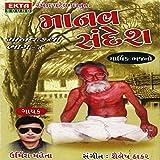 Manav Sandesh - Manav Katha, Pt. 4 (Marmik Bhajan)