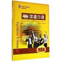 博雅对外汉语精品教材·口语教材系列:高级汉语口语(提高篇)(第三版)