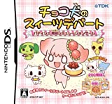 Choco Inu no Sweets Depart [Japan Import] by Creative Core