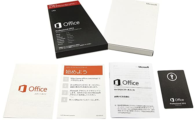 Office Professional 2013アカデミック