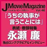 J Movie Magazine Vol.46【表紙:永瀬廉『うちの執事が言うことには』】 (パーフェクト・メモワール)