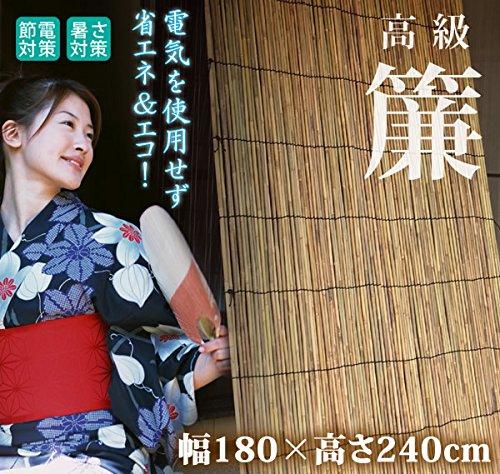高級天然竹よしず 女竹 幅180×高さ240cm B00MWM21VU 16740