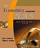 经济学(第18版)(两位诺贝尔奖得主的倾心力作,学习经济学的必读经典)