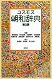 コスモス朝和辞典 (<テキスト>)