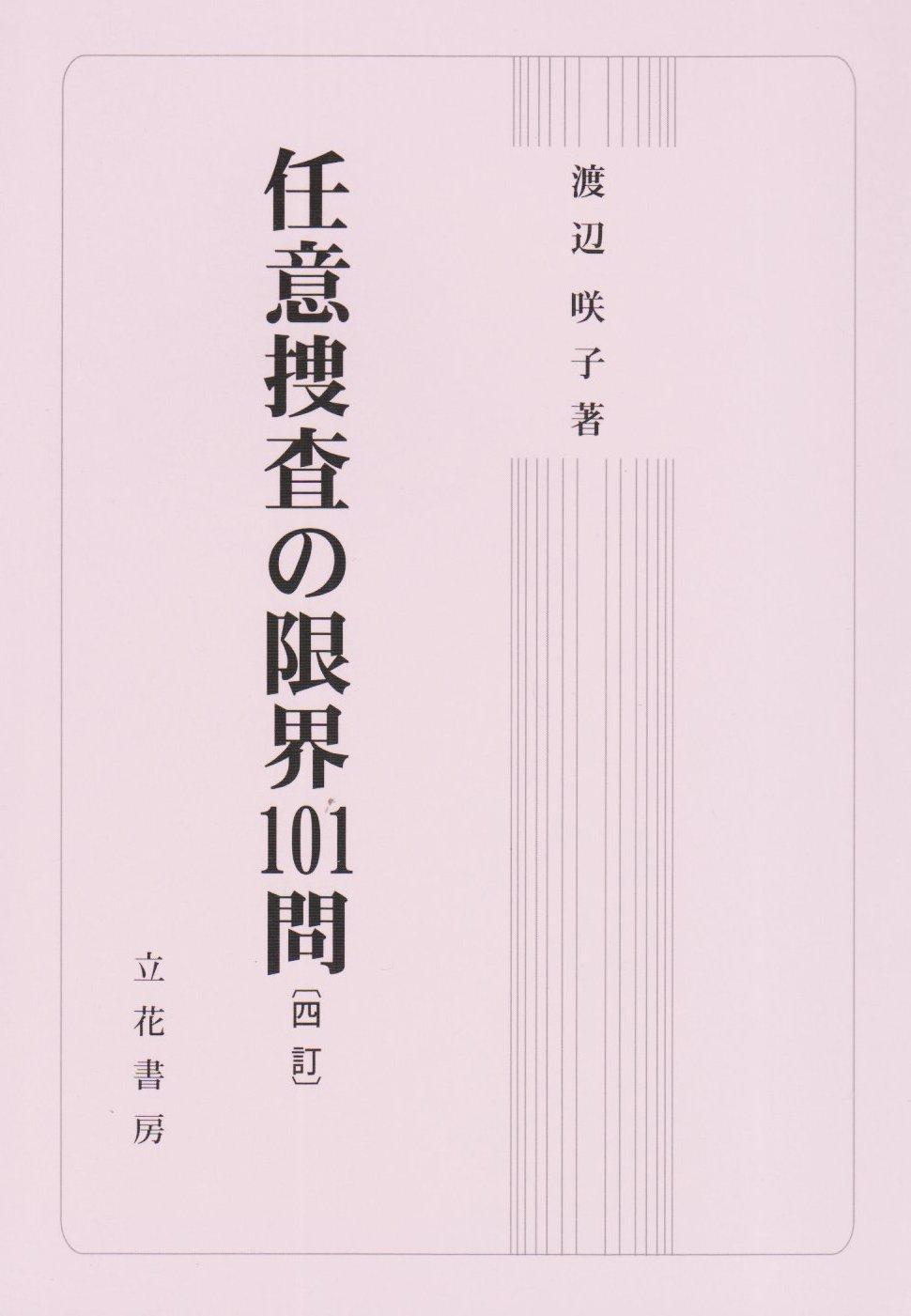 Amazon.co.jp: 任意捜査の限界101問 4訂: 渡辺 咲子: 本