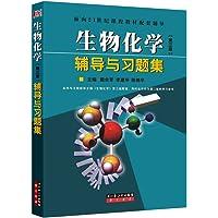 生物化学(第3版)辅导与习题集