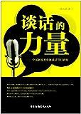 谈话的力量:中国新闻类电视谈话节目研究