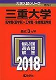 三重大学(医学部〈医学科〉・工学部・生物資源学部) (2018年版大学入試シリーズ)