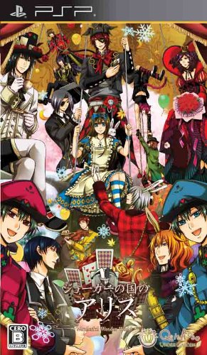 Joker no Kuni no Alice [Japan Import] by Quin Rose