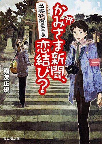 出雲新聞編集局日報 かみさま新聞、恋結び? (富士見L文庫)