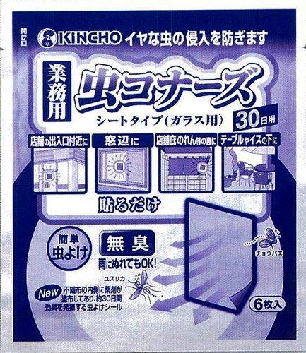 業務用 虫コナーズ シートタイプ(ガラス用)