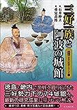 三好一族と阿波の城館 (図説 日本の城郭シリーズ)