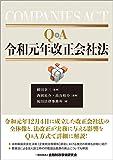 Q&A令和元年改正会社法