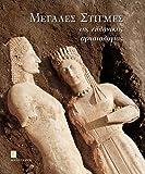 img - for Megales Stigmes Tis Ellinikis Archaiologias (Greek Edition) book / textbook / text book