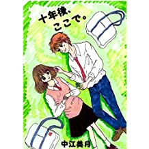 10 years later ten years later (Japanese Edition)