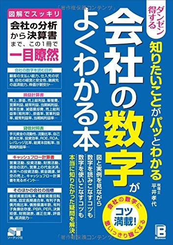 Danzen tokusuru shiritai koto ga patsu to wakaru kaisha no suji ga yoku wakaru hon. PDF