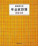 荻原博子式 年金家計簿 2016 (角川SSCムック)