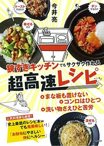 狭すぎキッチンでもサクサク作れる 超高速レシピ