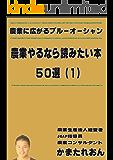 農業やるなら読みたい本 50選(1): 農業に広がるブルーオーシャン 晴耕雨読