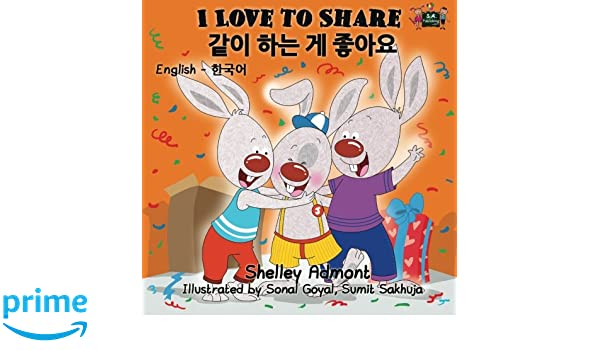 I Love to Share (english korean bilingual books): korean kids books, korean childrens books, hangul