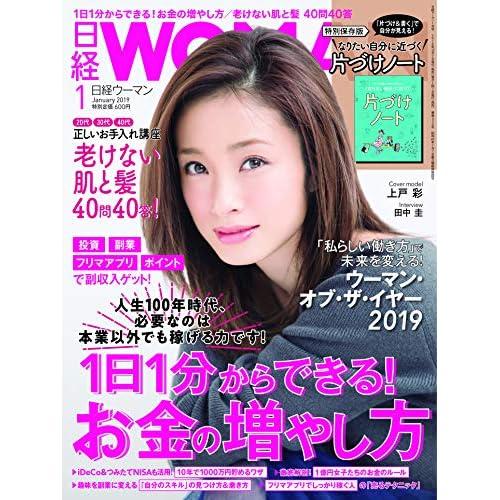 日経ウーマン 2019年1月号 表紙画像