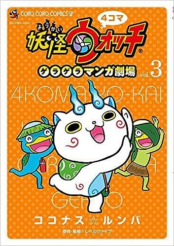 4コマ妖怪ウォッチ ゲラゲラマンガ劇場 3 Coro Coro Comics Sp