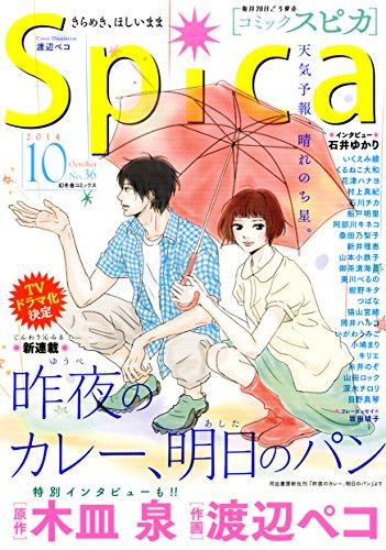 コミックスピカ No.36