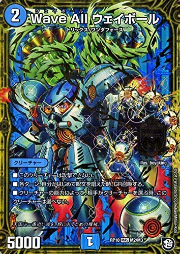Duel Masters Wave All Wayball Master Rare Blue Cap and Jet Black ...