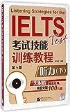 黑眼睛·IELTS考试技能训练教程:听力(第5版)(下)(附MP3光盘)