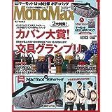 Mono Max モノマックス 2019年2月号 マーモット ボディバッグ