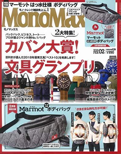 Mono Max 2019年2月号 画像 A