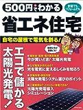 500円でわかる 省エネ住宅: 自宅の屋根が発電所に! エコでお得な「太陽光発電」 (Gakken Mook)