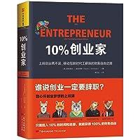 10% 创业家