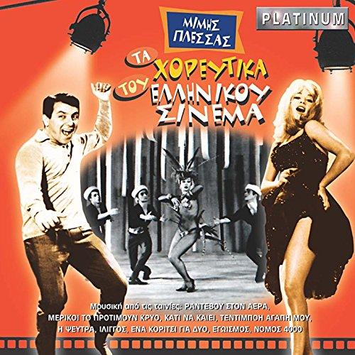 Twist (feat. .) [Ena koritsi gia dyo - 1963]