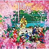 閃光【初回限定盤:A】