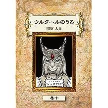 ULTA in Ulthar: KAN JU (Books of ULTAYA) (Japanese Edition)