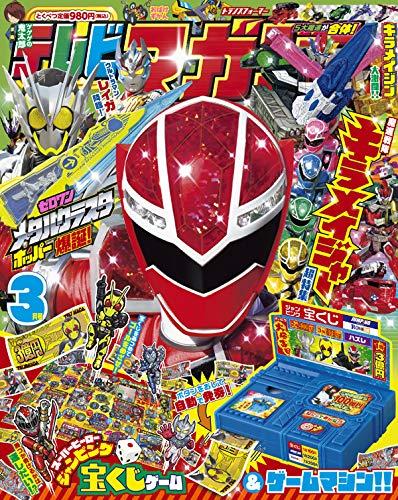 テレビマガジン 2020年3月号 画像 A