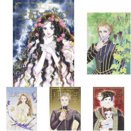 王妃マルゴ 1-6巻セット