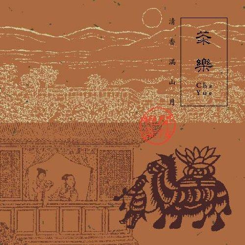 漢方癒音(漢方ヒーリングシリーズ)「茶楽 清香満山月」                                                                                                                                                                                                                                                    <span class=