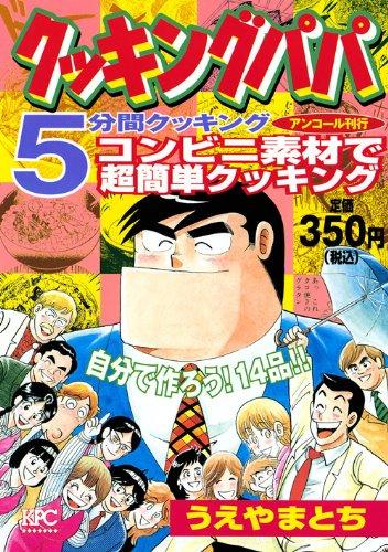 5 minutes Cooking encore publication Cooking Papa (Kodansha Comics Platinum) (2013) ISBN: 4063777979 [Japanese Import]