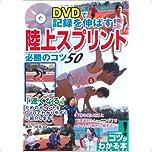 DVDで記録を伸ばす!陸上スプリント必勝のコツ50 (コツがわかる本!)