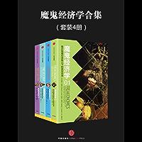 魔鬼经济学系列(套装共4册)